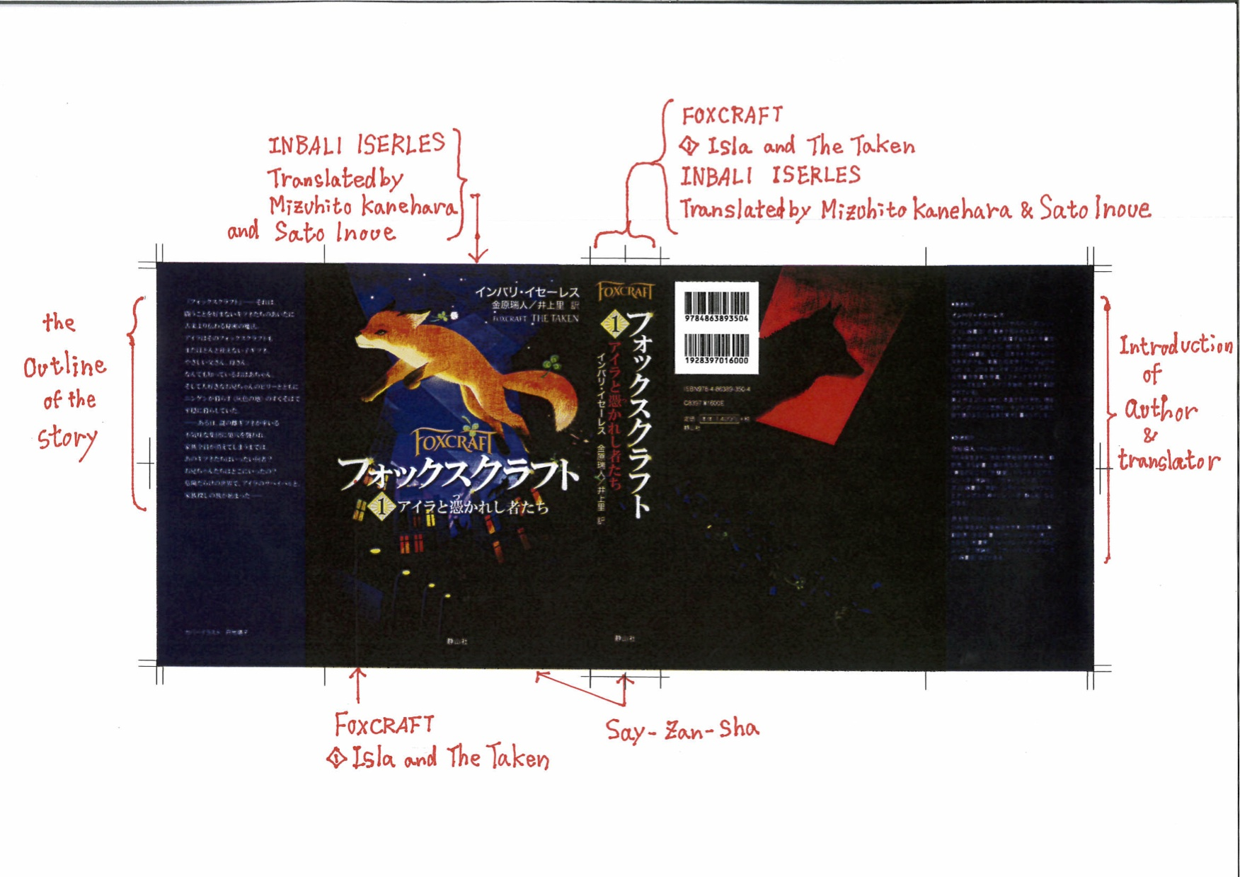 Japanese cover book 1 with annotations