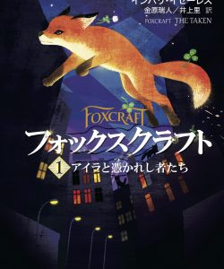 Foxcraft in Japan – and the anatomy of a book jacket!