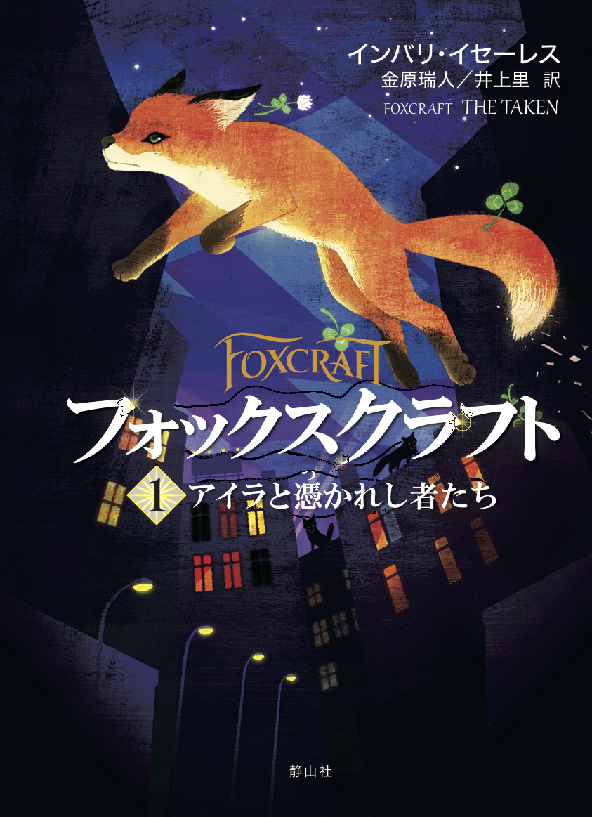 Japanese front cover Fox 1